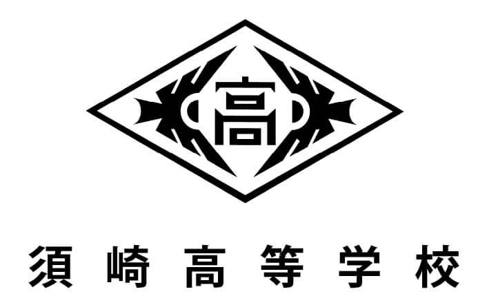 須崎高等学校