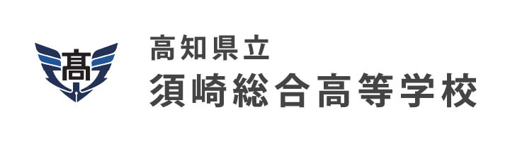 須崎総合高等学校